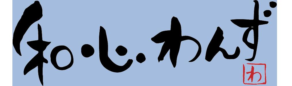 和心わんず|静岡県富士市・筆文字アート作品と筆文字教室
